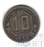 10 копеек, 1935 г.