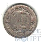 10 копеек, 1938 г.