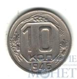 10 копеек, 1946 г.