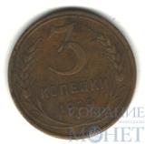 3 копейки, 1929 г.