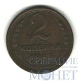 2 копейки, 1945 г.