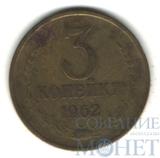 3 копейки, 1962 г.