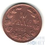 Монета для Финляндии: 10 пенни, 1916 г.