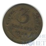 3 копейки, 1936 г.