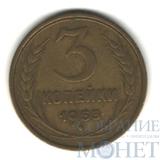 3 копейки, 1953 г.
