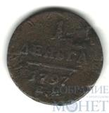 деньга, 1797 г., ЕМ