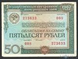 Облигация 50 рублей, 1982 г., Государственный внутренний выигрышный заем