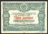 Облигация 100 рублей, 1946 г., ГОСУДАРСТВЕННЫЙ ЗАЕМ ВОССТАНОВЛЕНИЯ И РАЗВИТИЯ НАРОДНОГО ХОЗЯЙСТВА СССР