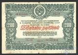 Облигация 200 рублей, 1946 г., ГОСУДАРСТВЕННЫЙ ЗАЕМ ВОССТАНОВЛЕНИЯ И РАЗВИТИЯ НАРОДНОГО ХОЗЯЙСТВА СССР