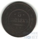 5 копеек, 1874 г., ЕМ