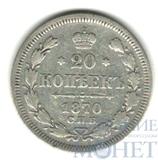 20 копеек, серебро, 1870 г., СПБ HI