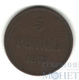 Монета для Финляндии: 5 пенни, 1875 г.