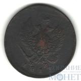 2 копейки, 1817 г., ЕМ НМ