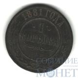 1 копейка, 1881 г., СПБ