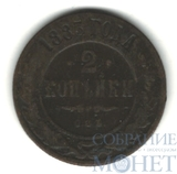 2 копейки, 1883 г., СПБ