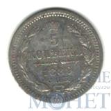 5 копеек, серебро, 1889 г., СПБ АГ