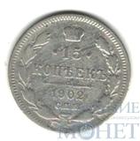 15 копеек, серебро, 1902 г., СПБ АР