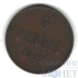 Монета для Финляндии: 5 пенни, 1897 г.