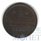 1/2 копейки, 1894 г., СПБ