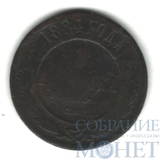 1 копейка, 1884 г., СПБ
