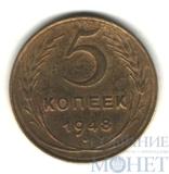 5 копеек, 1948 г.
