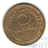 5 копеек, 1932 г.