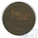 """3 копейки, 1935 г.,""""Новый герб"""""""