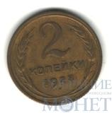 2 копейки, 1928 г.