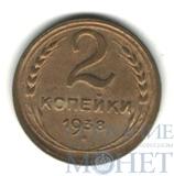 2 копейки, 1938 г.