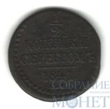 1/2 копейки, 1841 г., СМ