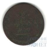 2 копейки, 1856 г., ЕМ