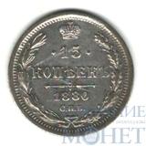 15 копеек, серебро, 1880 г., СПБ НФ