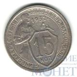 15 копеек, 1932 г.