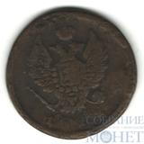 2 копейки, 1822 г., ЕМ ФГ