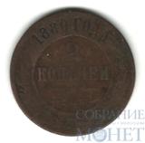 2 копейки, 1880 г., СПБ