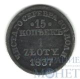 Русско-польская монета, серебро, 1837 г., 15 коп. - 1 злотый, MW