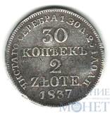 Русско-польская монета, серебро, 1837 г., 30 коп. - 2 злотых, MW