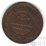 3 копейки, 1909 г., СПБ