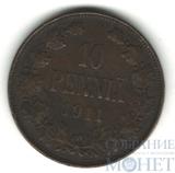 Монета для Финляндии: 10 пенни, 1911 г.