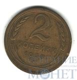 2 копейки, 1930 г.
