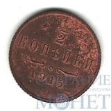 1/2 копейки, 1915 г.