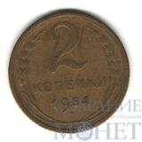 2 копейки, 1954 г.