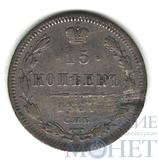 15 копеек, серебро, 1867 г., СПБ HI