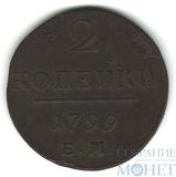 2 копейки, 1799 г., ЕМ