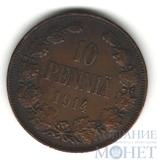 Монета для Финляндии: 10 пенни, 1914 г.