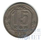 15 копеек, 1936 г.