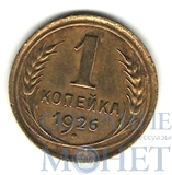1 копейка, 1926 г.