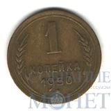 1 копейка, 1950 г.