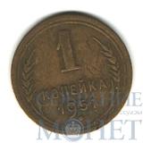 1 копейка, 1951 г.