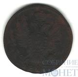 1 копейка, 1828 г., КМ АМ